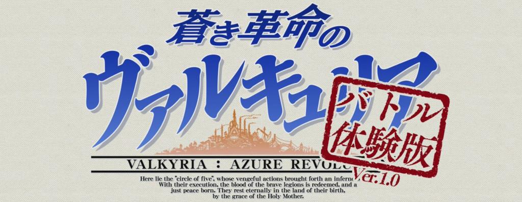 valkyria_azure_revolution_024